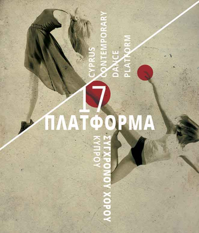 17th Contemporary Dance Platform