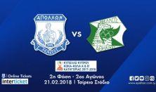 ΑΠΟΛΛΩΝ vs ΟΘΕΛΛΟΣ ( CUP Game )