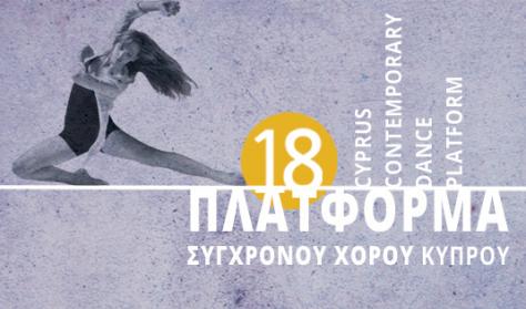 9f4c4fe31a3a 18th Contemporary Dance Platform -