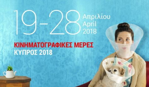16th Cyprus Film Days