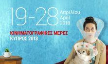 16th Cyprus Film Days International Festival