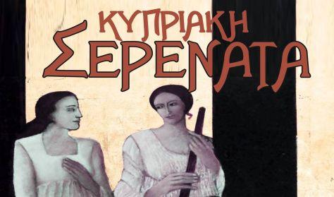 Κυπριακή Σερενάτα