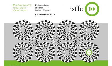 8th International Short Film Festival of Cyprus