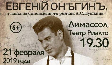 Eugene Onegin / Aleksandr Pushkin