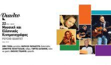 Μουσική και Ελληνικός Κινηματογράφος
