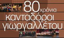 80 Χρόνια Κανταδόροι Γιωργαλλέτου