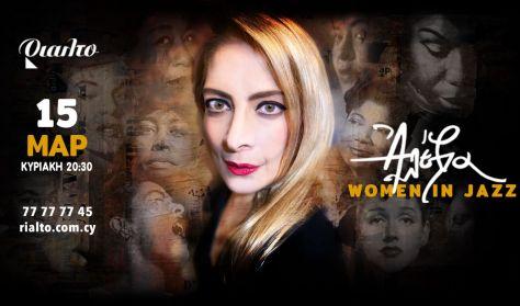 Alexia - Women in Jazz