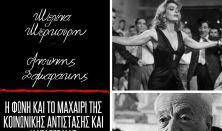 Με τη ματιά της Μελίνας Μερκούρη κ του Αντώνη Σαμαράκη