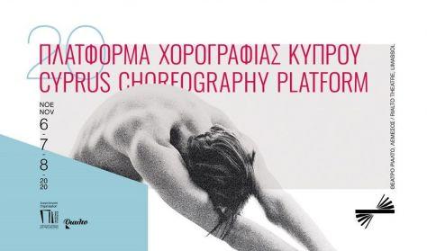 Πλατφορμα Χορογραφίας Κύπρου