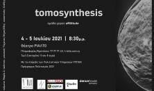 tomosynthesis/ομάδα χορού aRttitude