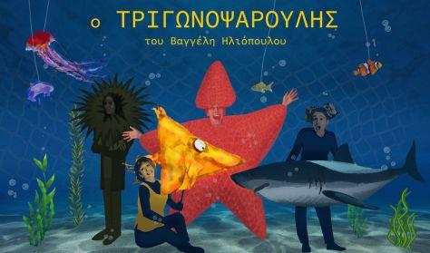 Τριγωνοψαρούλης/Θέατρο Τσέπης