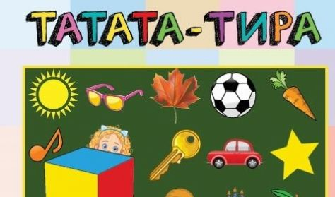 TATATA-TIRA