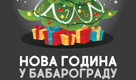 Nova godina u Babarogradu