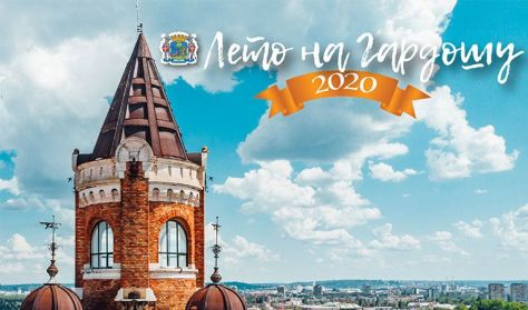 LETO NA GARDOŠU 2020. - CRVENKAPA