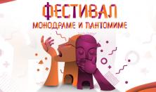 """Fest Mono- """"ŽIVOJIN MIŠIĆ"""""""