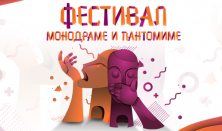 Fest Mono- KOMPLET ULAZNICA